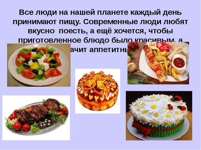 Все люди на нашей планете каждый день принимают пищу. Современные люди любят...