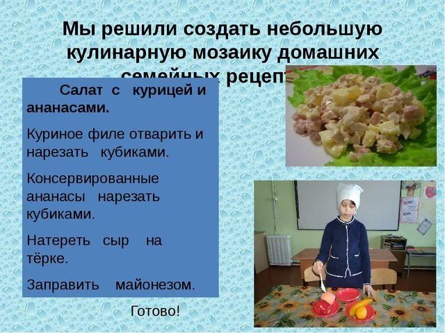 Мы решили создать небольшую кулинарную мозаику домашних семейных рецептов! Са...