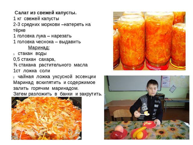 Салат из свежей капусты. 1 кг свежей капусты 2-3 средних моркови –натереть н...