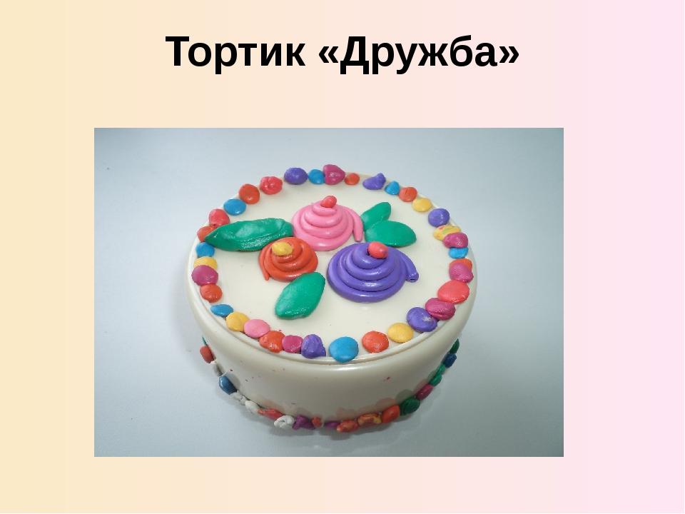 Тортик «Дружба»