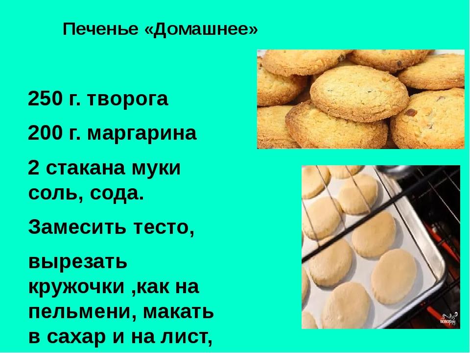 Творожное печенье без сахара рецепт
