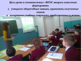 Цель урока в соответствии с ФГОС второго поколения: формировать у учащихся об
