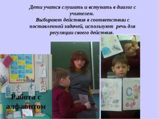Дети учатся слушать и вступать в диалог с учителем. Выбирают действия в соот