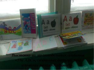 Выставка из из самодельных альбомов «The ABC», созданных детьми при изучении
