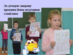 За лучшую защиту проекта дети получают смайлики