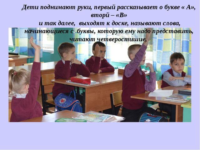 Дети поднимают руки, первый рассказывает о букве « А», вторй – «В» и так дале...