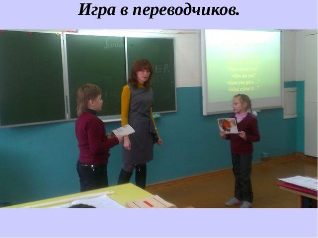 Игра в переводчиков.
