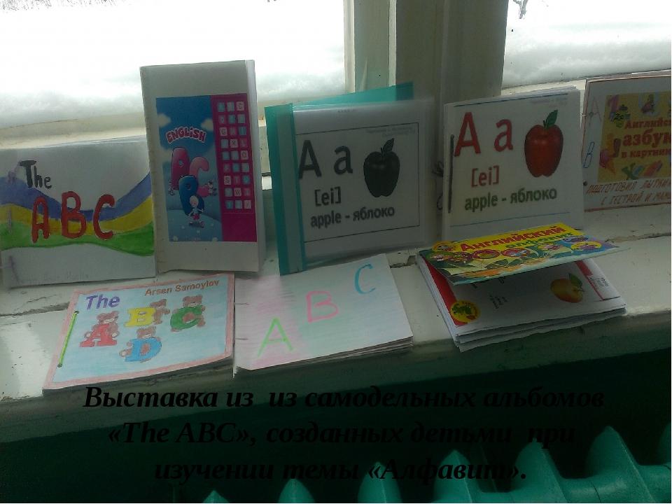 Выставка из из самодельных альбомов «The ABC», созданных детьми при изучении...