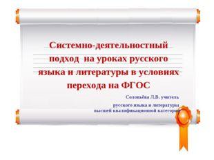 Системно-деятельностный подход на уроках русского языка и литературы в услови