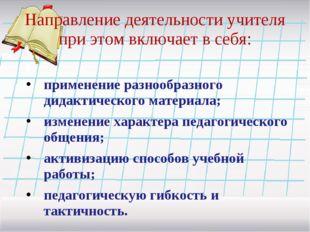 Направление деятельности учителя при этом включает в себя: применение разнооб