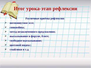 Итог урока-этап рефлексии Различные приёмы рефлексии: пятиминутное эссе; синк