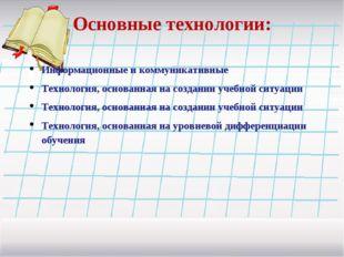 Основные технологии: Информационные и коммуникативные Технология, основанная