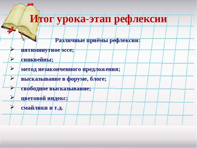 Итог урока-этап рефлексии Различные приёмы рефлексии: пятиминутное эссе; синк...