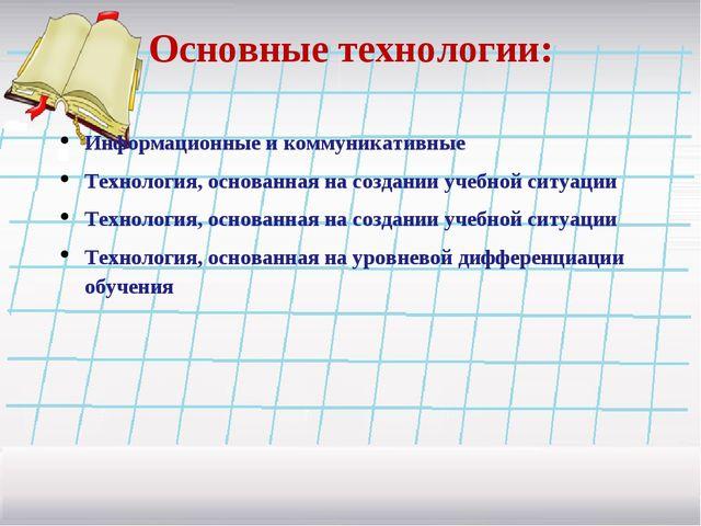 Основные технологии: Информационные и коммуникативные Технология, основанная...