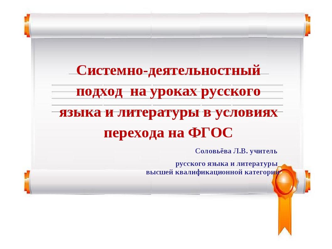 Системно-деятельностный подход на уроках русского языка и литературы в услови...