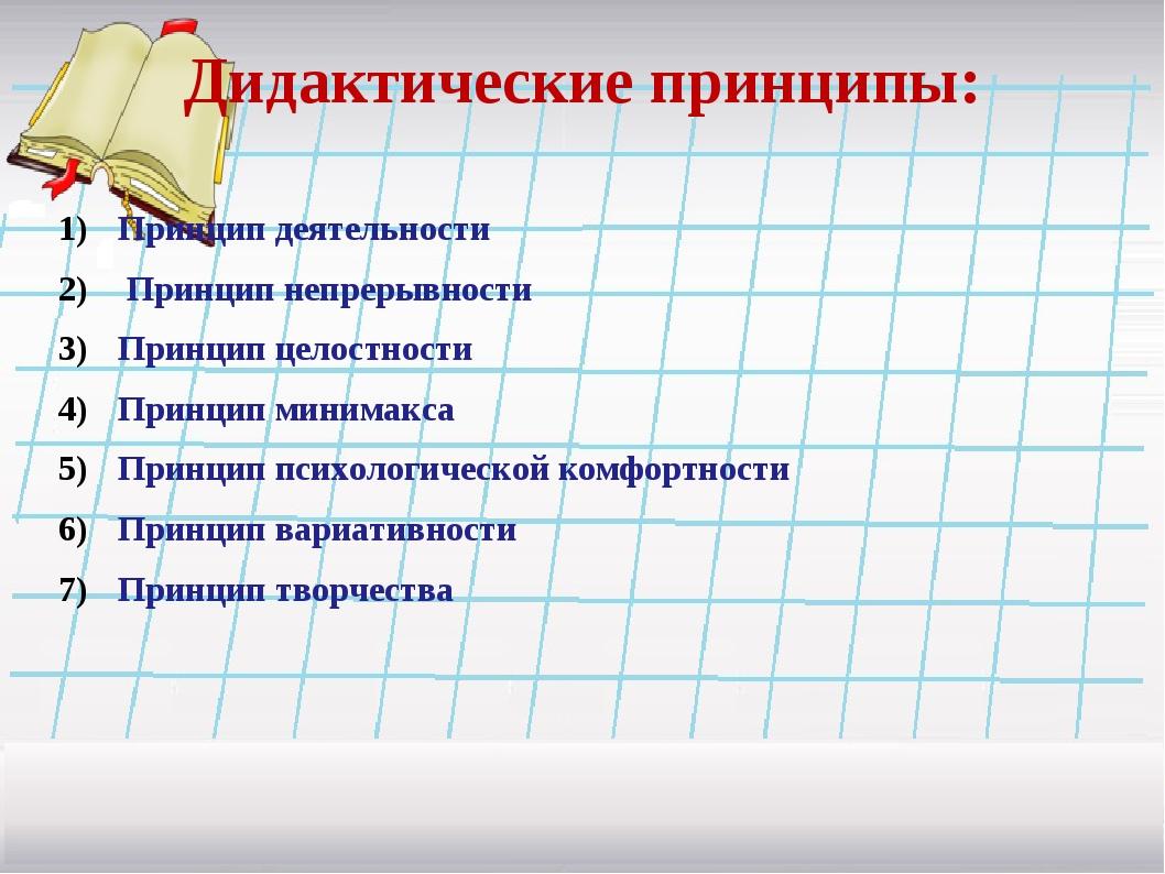 Дидактические принципы: Принцип деятельности Принцип непрерывности Принцип це...