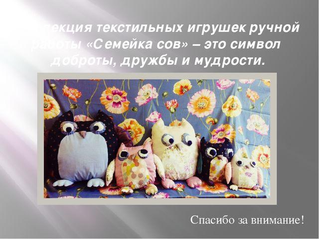 Коллекция текстильных игрушек ручной работы «Семейка сов» – это символ доброт...