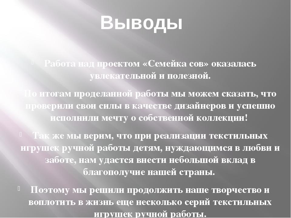 Выводы Работа над проектом «Семейка сов» оказалась увлекательной и полезной....