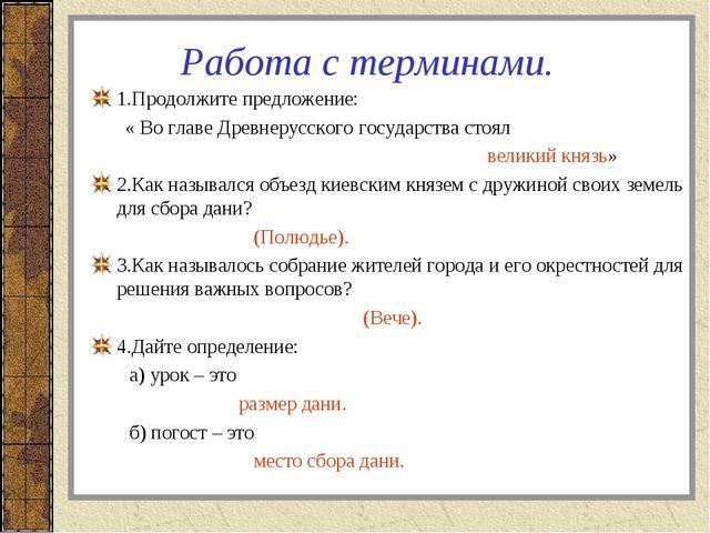 Работа с терминами. 1.Продолжите предложение: « Во главе Древнерусского госу...