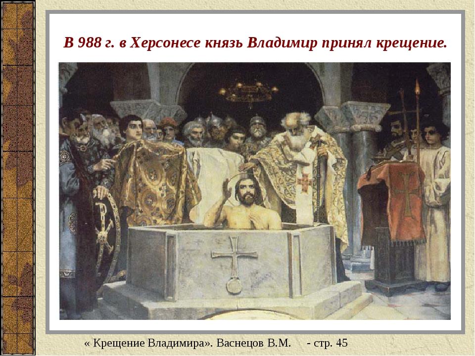 В 988 г. в Херсонесе князь Владимир принял крещение. « Крещение Владимира»....