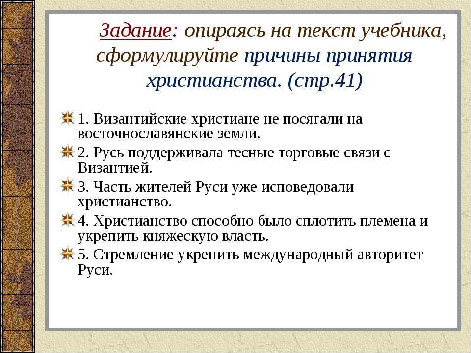 Задание: опираясь на текст учебника, сформулируйте причины принятия христиан...