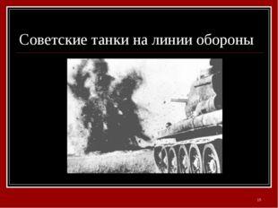 Советские танки на линии обороны *
