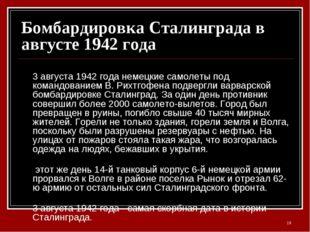 Бомбардировка Сталинграда в августе 1942 года 23 августа 1942 года немецкие с