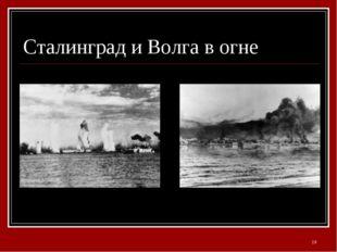 Сталинград и Волга в огне *
