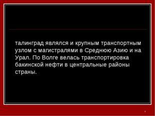 Сталинград являлся и крупным транспортным узлом с магистралями в Среднюю Азию