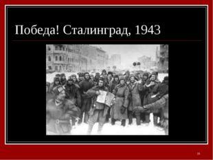 Победа! Сталинград, 1943 *