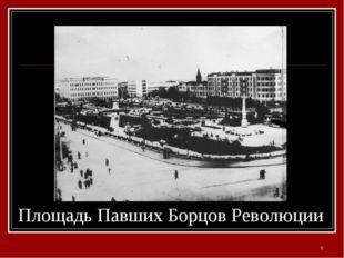 Площадь Павших Борцов Революции *