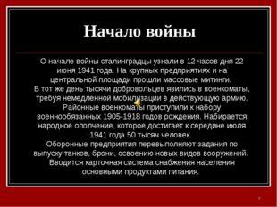 Начало войны О начале войны сталинградцы узнали в 12 часов дня 22 июня 1941 г