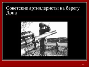 Советские артиллеристы на берегу Дона *
