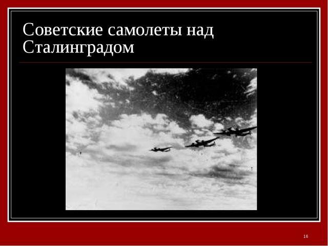 Советские самолеты над Сталинградом *