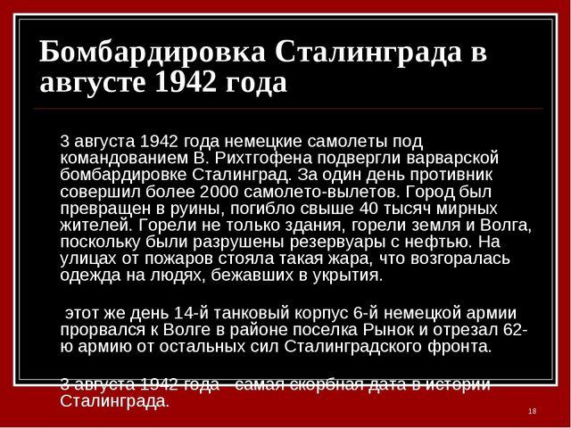 Бомбардировка Сталинграда в августе 1942 года 23 августа 1942 года немецкие с...