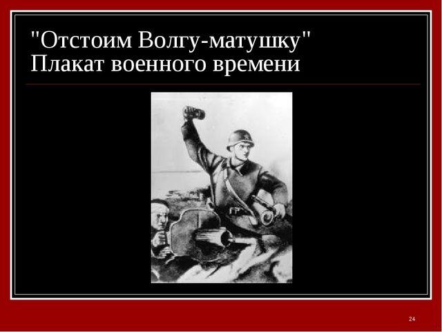 """""""Отстоим Волгу-матушку"""" Плакат военного времени *"""