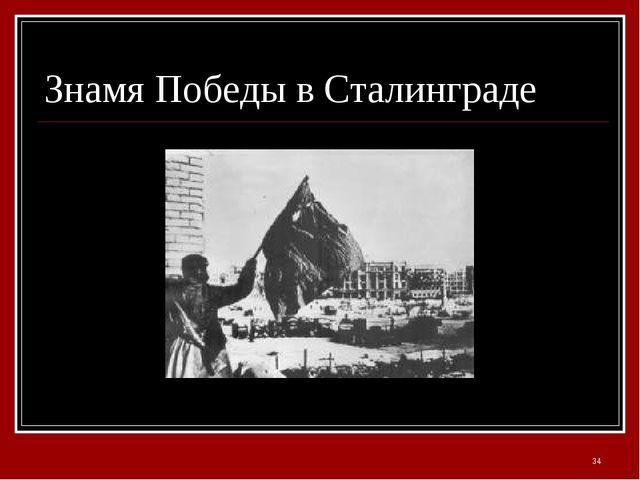 Знамя Победы в Сталинграде *