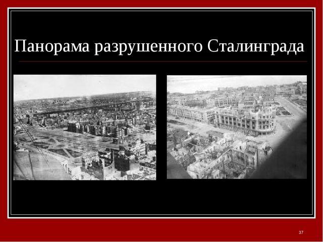 Панорама разрушенного Сталинграда *