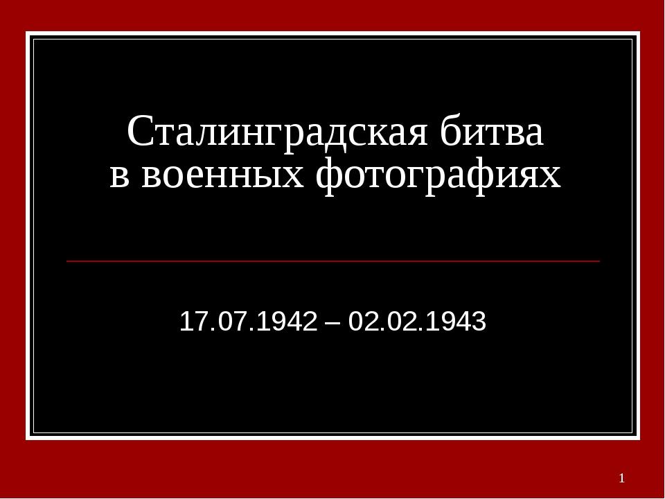 Сталинградская битва в военных фотографиях 17.07.1942 – 02.02.1943 *