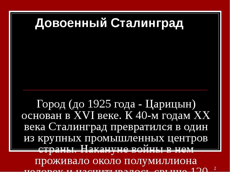 Город (до 1925 года - Царицын) основан в XVI веке. К 40-м годам XX века Стали...