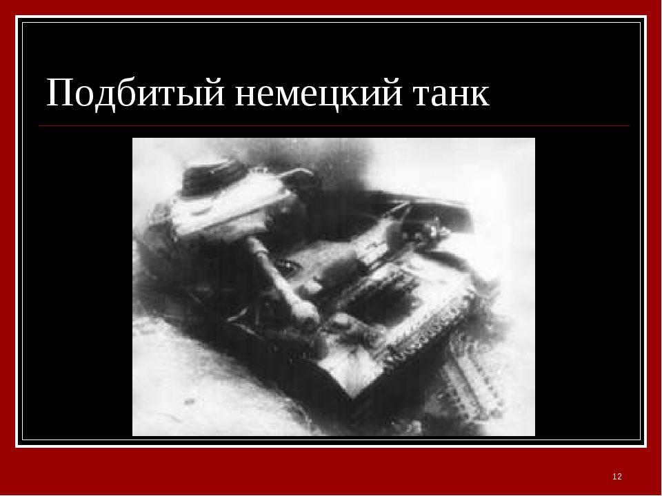Подбитый немецкий танк *