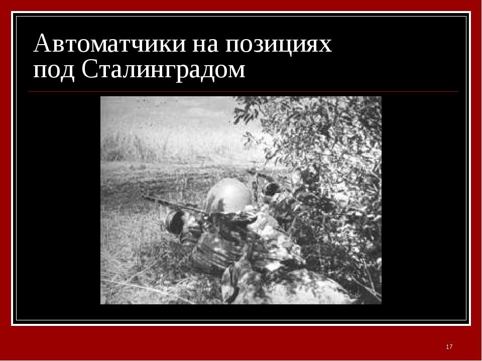 Автоматчики на позициях под Сталинградом *