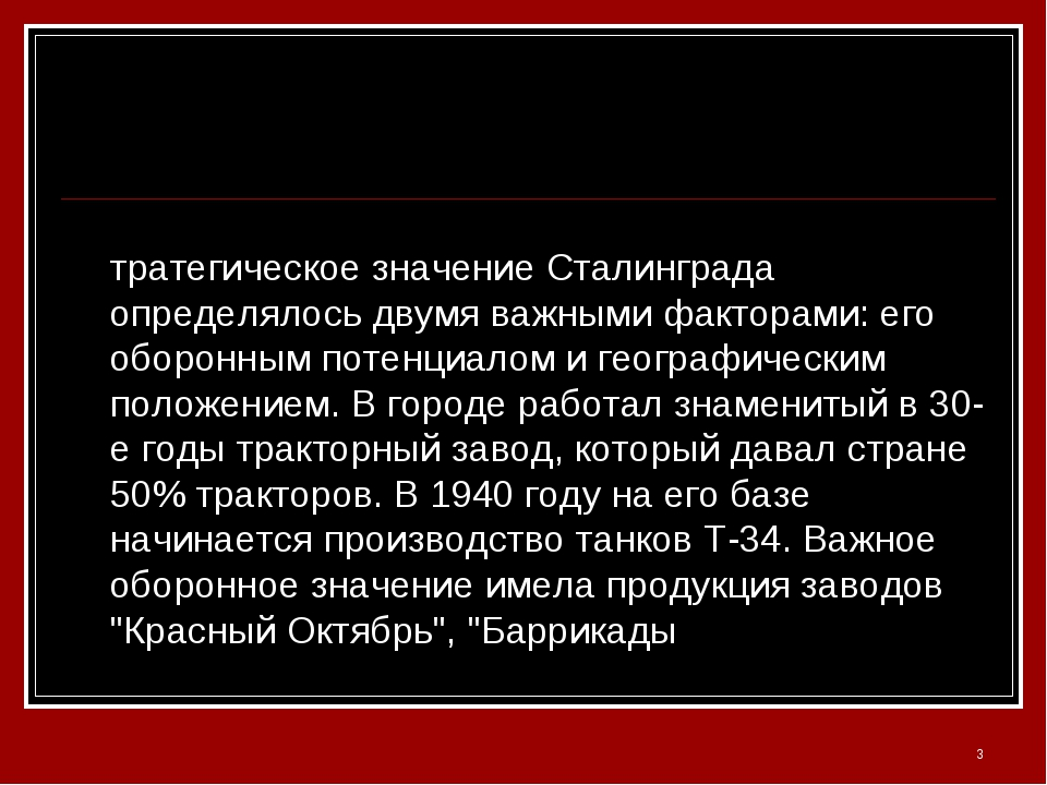 Стратегическое значение Сталинграда определялось двумя важными факторами: его...