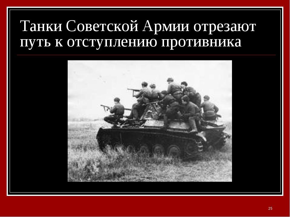 Танки Советской Армии отрезают путь к отступлению противника *