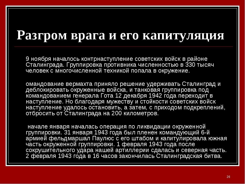 Разгром врага и его капитуляция 19 ноября началось контрнаступление советских...