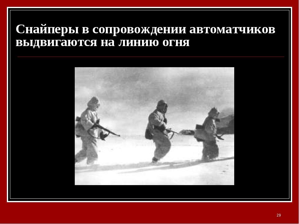 Снайперы в сопровождении автоматчиков выдвигаются на линию огня *