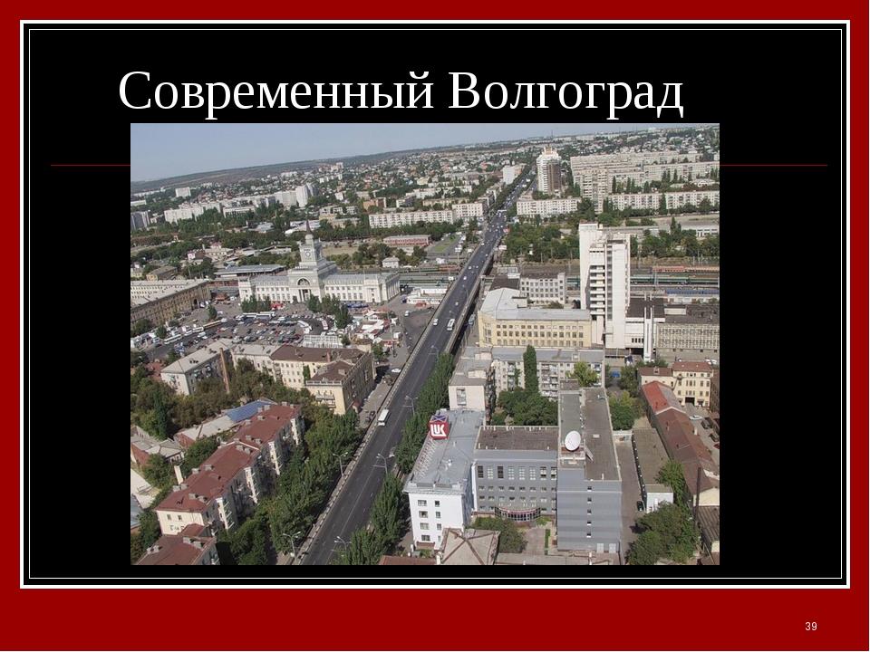 Современный Волгоград *