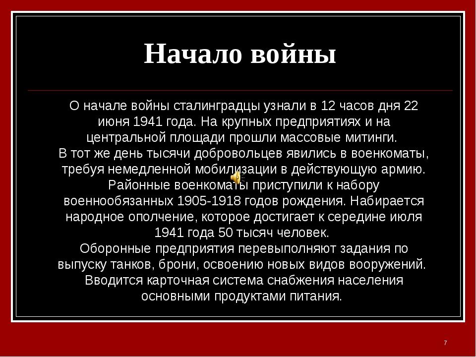 Начало войны О начале войны сталинградцы узнали в 12 часов дня 22 июня 1941 г...