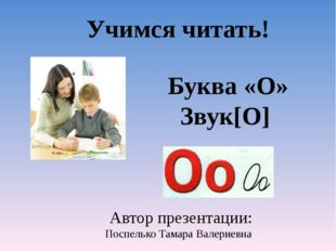 Буква «О» Звук[O] Автор презентации: Поспелько Тамара Валериевна Учимся чита