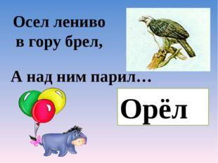 Орёл Осел лениво в гору брел, А над ним парил…